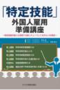 受入企業向けの入門書である『「特定技能」外国人雇用準備講座』を出版